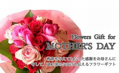 Flowers Gift for MOTHER'S DAY