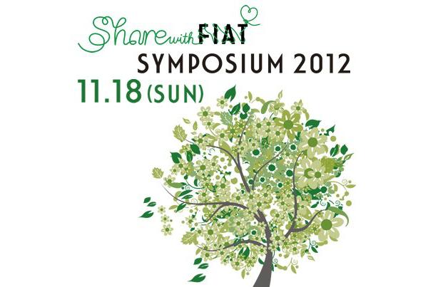 『Share with FIAT SYMPOSIUM 2012 - この想い。つながる、ひろがる。』