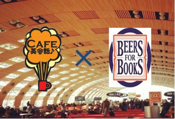 カフェ英♪がBeers for Booksを開催します!