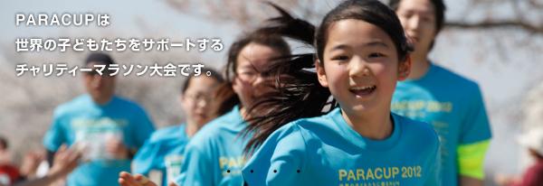 PARACUP2013 ランナー募集中!