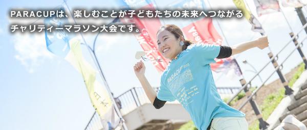 PARACUP2014参加者(ランナー)募集中!