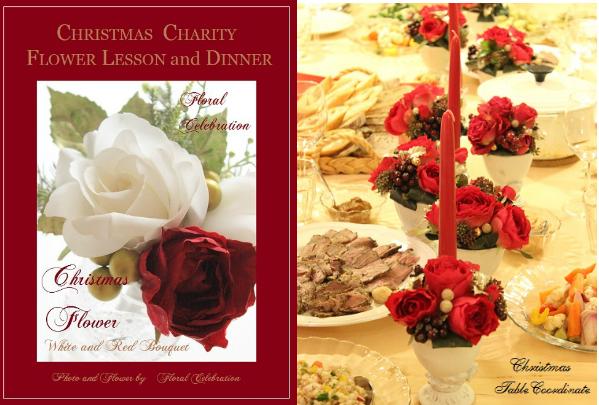 (写真左)アーティフィシャルフラワーイメージ(写真右)昨年のクリスマスチャリティディナー&フラワーレッスンの際の風景