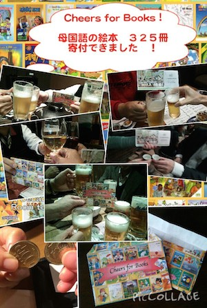 Cheers for Books 2014 Winterの様子