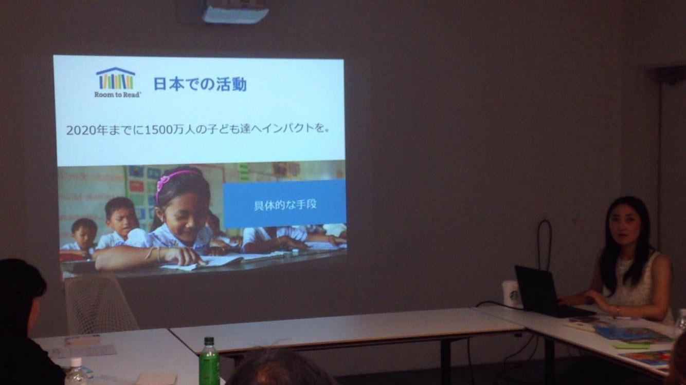 ルーム・トゥ・リードジャパンの活動について紹介