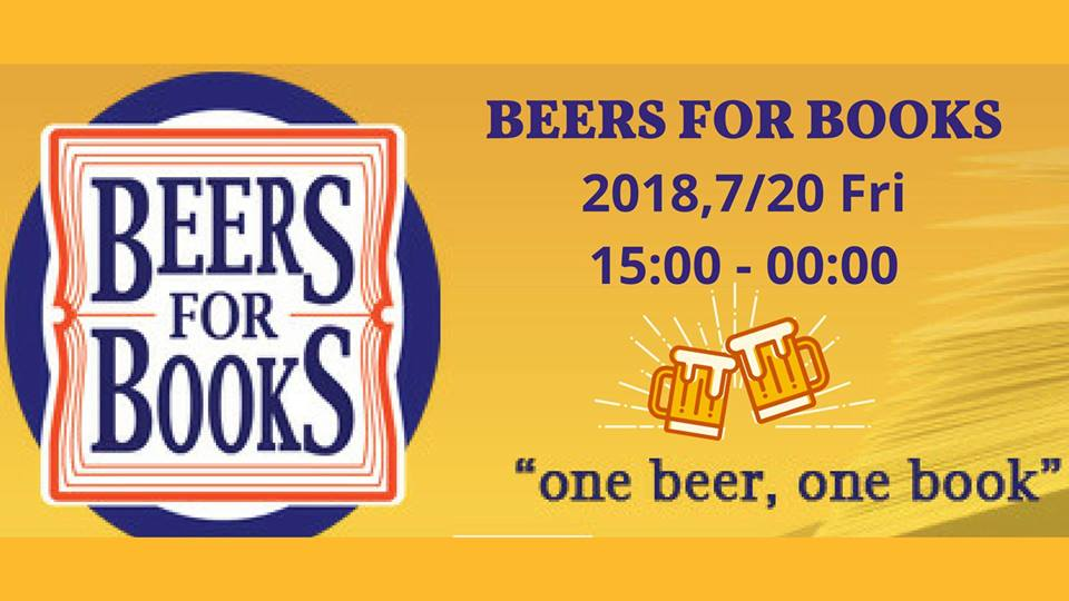Room to Read Beers for Books