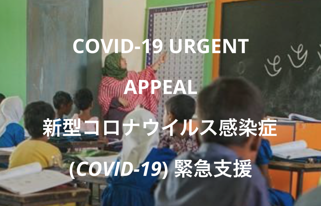 Room to Read Urgent Appeal